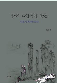 한국 고전시가 총론