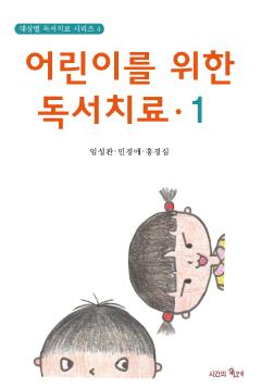 어린이를 위한 독서치료 1