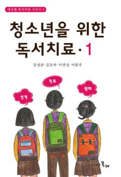 청소년을 위한 독서치료 1