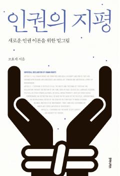 인권의 지평: 새로운 인권 이론을 위한 밑그림