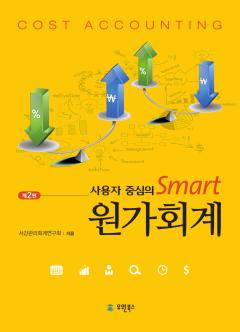 사용자 중심의 Smart 원가회계 2판