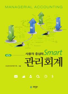 사용자 중심의 Smart 관리회계 2판