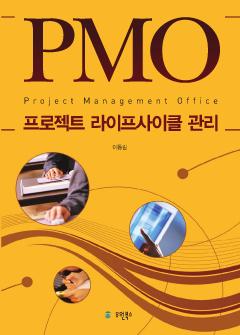 (PMO) 프로젝트 라이프사이클 관리