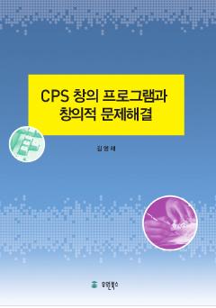 CPS 창의 프로그램과 창의적 문제해결