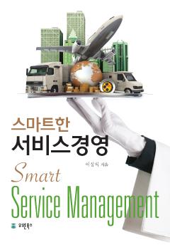 스마트한 서비스경영
