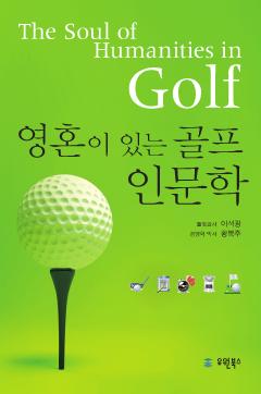 영혼이 있는 골프 인문학