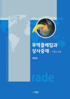 무역클레임과 상사중재