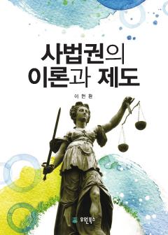 사법권의 이론과 제도