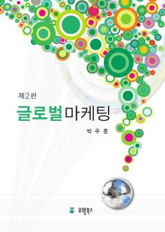 글로벌마케팅 2판