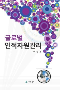 글로벌 인적자원관리
