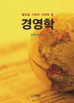 글로벌 기업의사례로 본 경영학