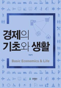 경제의 기초와 생활