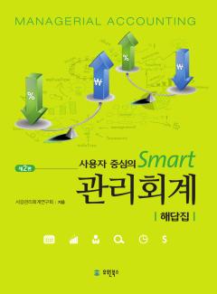 사용자 중심의 Smart 관리회계 해답집 2판