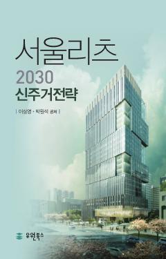 서울리츠 2030 신주거전략
