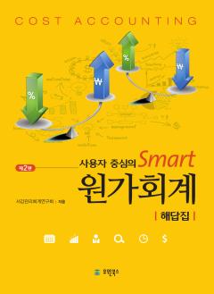 사용자 중심의 Smart 원가회계 해답집 2판