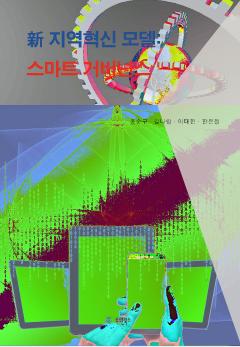 신 지역혁신 모델: 스마트 거버넌스