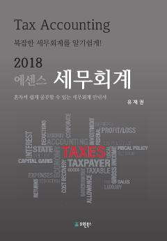 에센스 세무회계(2018)