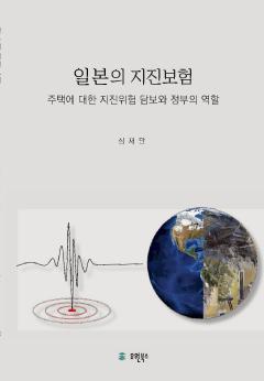 일본의 지진보험