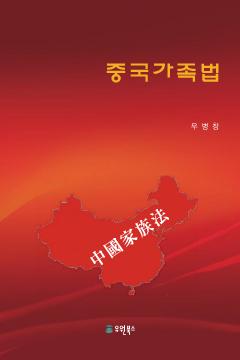 중국가족법