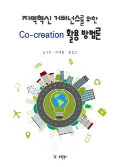 지역혁신 거버넌스를 위한 Co-creation 활용 방법론