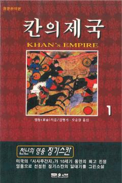 칸의 제국 1
