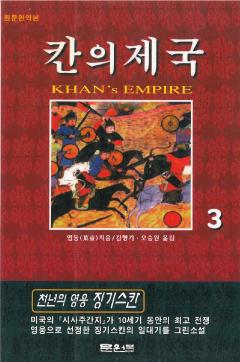 칸의 제국 3