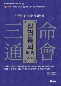 사주를 추명하는 핵심비결_삼명통회 벼리 7권, 10권