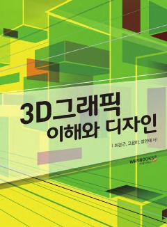 3D 그래픽 이해와 디자인