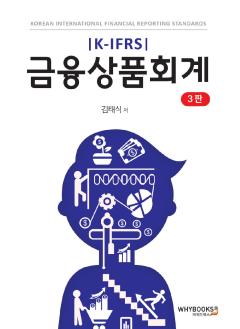 K-IFRS 금융상품회계 3판