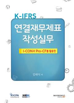 K-IFRS 연결재무제표 작성실무