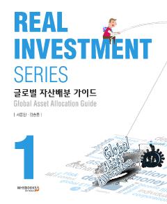 글로벌 자산배분 가이드 Real Investment Series 1