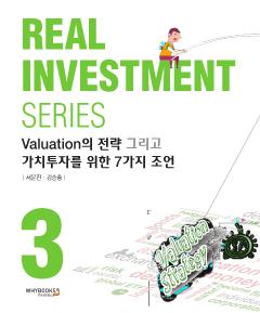 Valuation의 전략 그리고 가치투자를 위한 7가지 조언 Real Investment