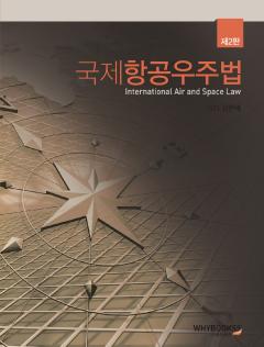 국제항공우주법 2판