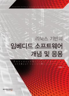 리눅스 기반의 임베디드 소프트웨어 개념 및 응용