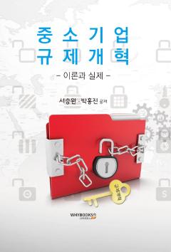 중소기업 규제개혁: 이론과 실제
