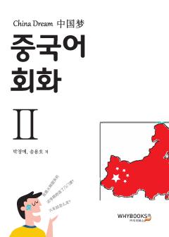 China Dream  중국어 회화Ⅱ