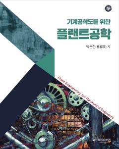기계공학도를 위한 플랜트 공학