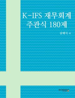 K-IFRS 재무회계 주관식 180제