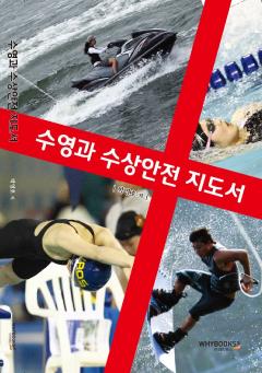 수영과 수상안전 지도서