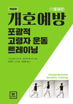 개호예방: 포괄적 고령자 운동 트레이닝 개정판