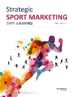 전략적 스포츠마케팅