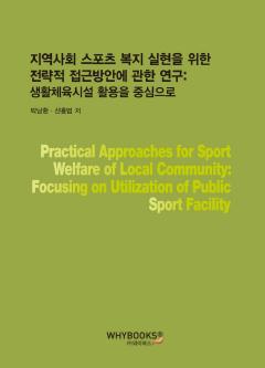 지역사회 스포츠복지 실현을 위한 전략적 접근