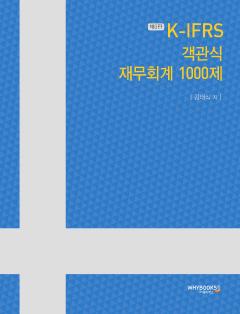 K-IFRS 재무회계 객관식 1000제