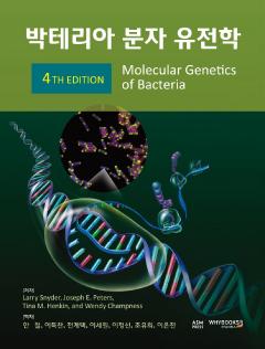 박테리아 분자 유전학 4판