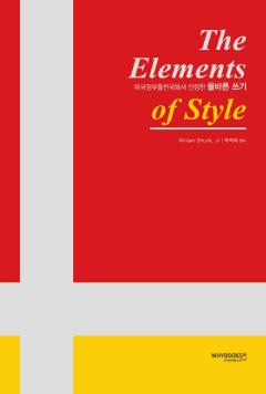 The Elements of Style (미국정부출판국에서 인정한 올바른쓰기)