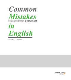 Common Mistakes in English (미국정부출판국에서 인정한 올바른영어표현)