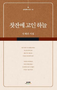 찻잔에 고인 하늘_삶과문학 시인선 - 3