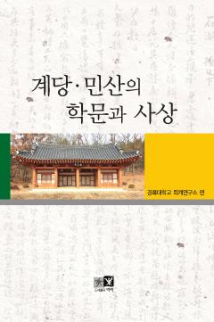 계당·민산의 학문과 사상