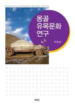 몽골 유목문화 연구