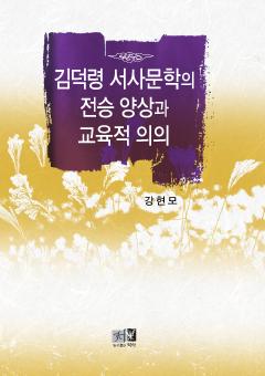 김덕령 서사문학의 전승 양상과 교육적 의의